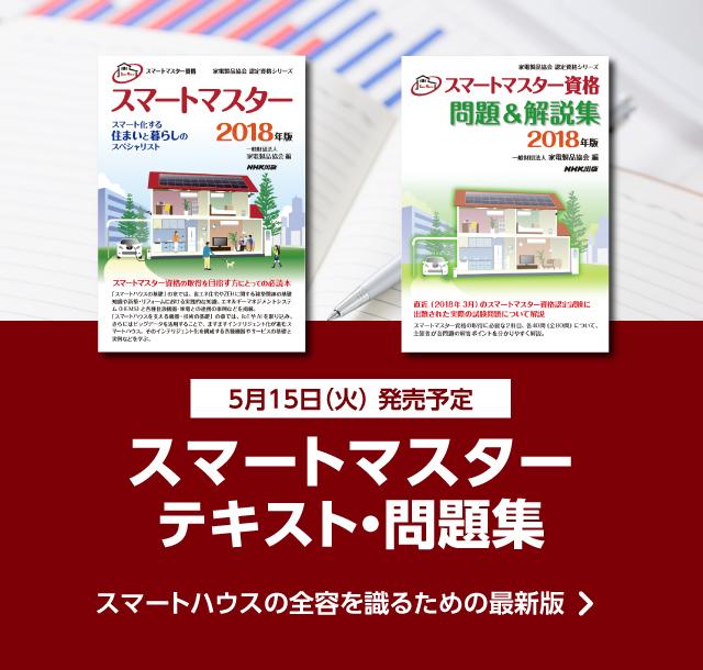 スマートマスターテキスト、問題集5/15発売予定