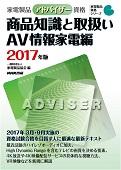 2017A_AVinformationReference