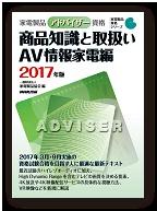 2017A_AVinformationReference_shadow