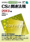 2017A_CSLegalrReference