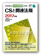 2017A_CSLegalrReference_shadow