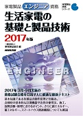 2017E_ConsumerElectronicsReference
