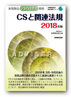 2018A_CSLegalrReference
