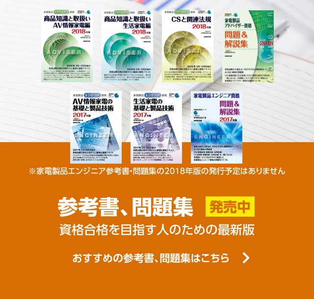 【発売中】2018年参考書、問題集