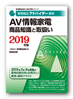 2019A_AVinformationReference_shadow