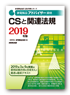 2019A_CSLegalrReference_shadow
