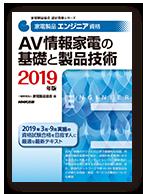 2019E_AVinformationReference