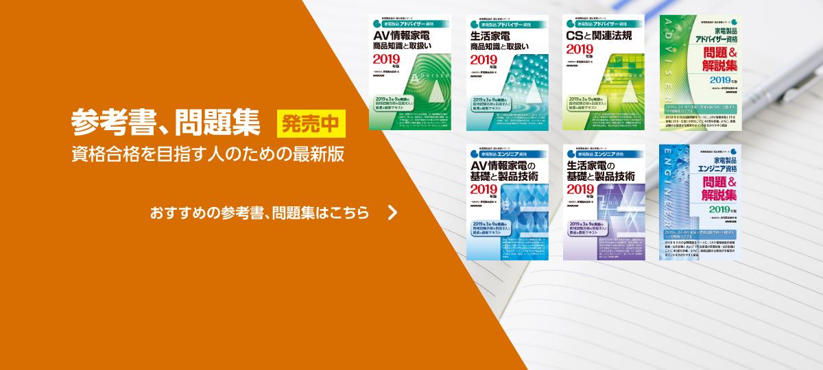 【発売中】2019年参考書、問題集