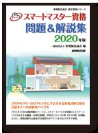 スマートマスター資格 問題&解説集 2020年版