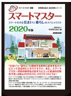 スマートマスター スマート化する 住まいと暮らしの スペシャリスト 2020年版