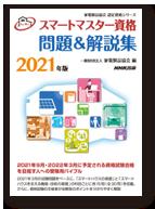 スマートマスター資格 問題&解説集 2021年版
