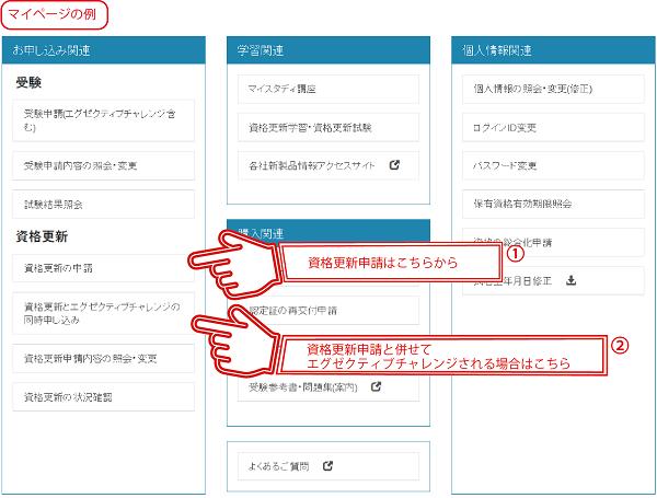 160601資格更新申請info600
