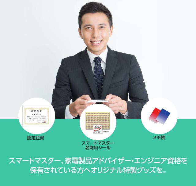 オリジナル特製グッズ(通年販売版)