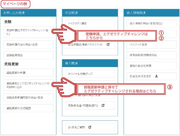 160601受験申請開始info600