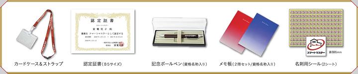 gokakukit_smartmaster