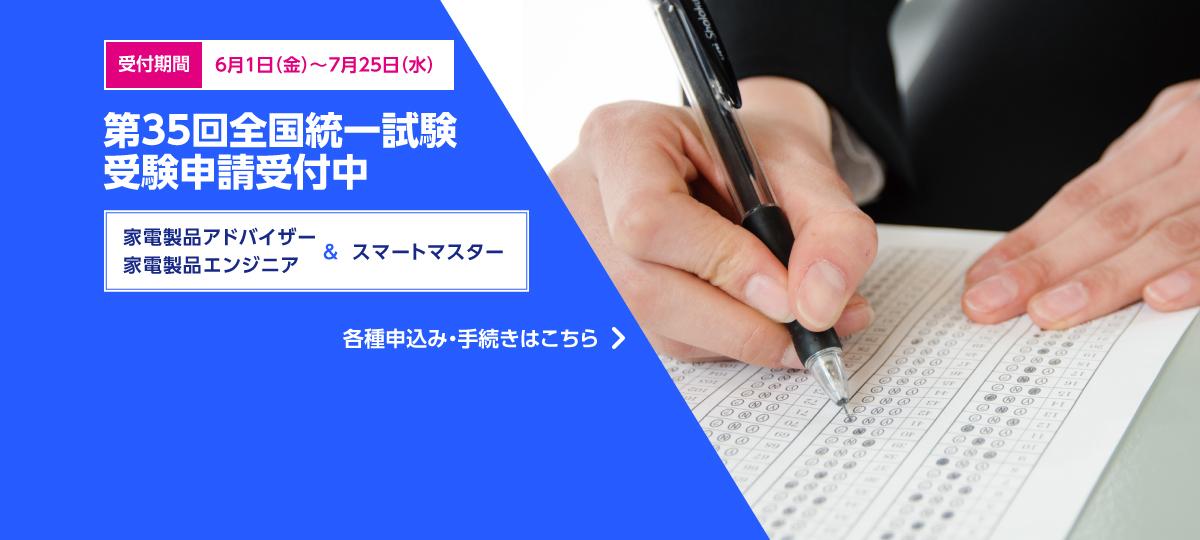 第35回全国統一試験受験申請受付中