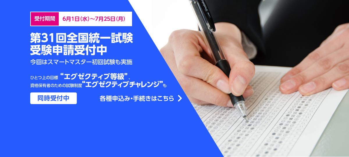 第31回全国統一試験受験申請受付中