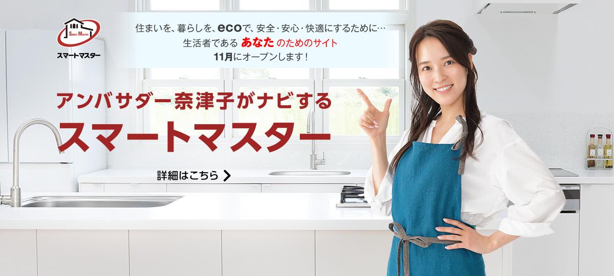 家電製品アドバイザー女優 奈津子がスマートマスター資格に挑戦