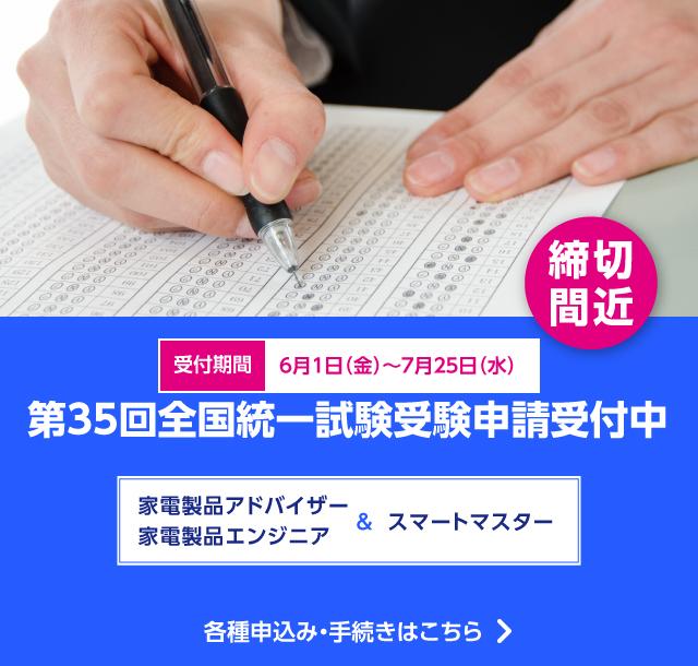 【締切間近】第35回全国統一試験受験申請受付中