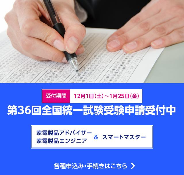 第36回全国統一試験受験申請受付中