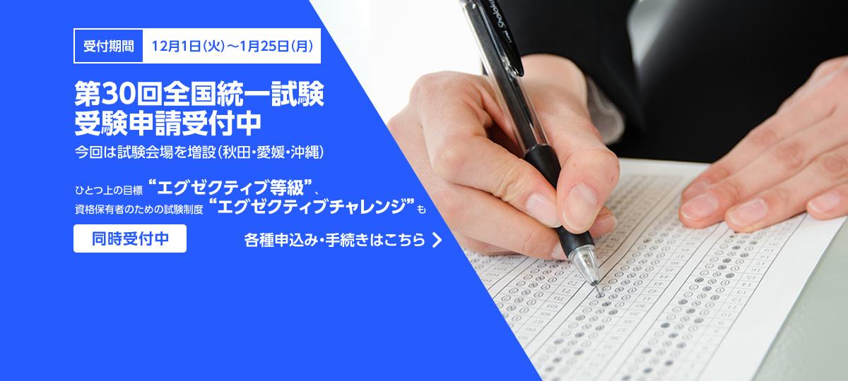第30回全国統一試験受験申請受付中