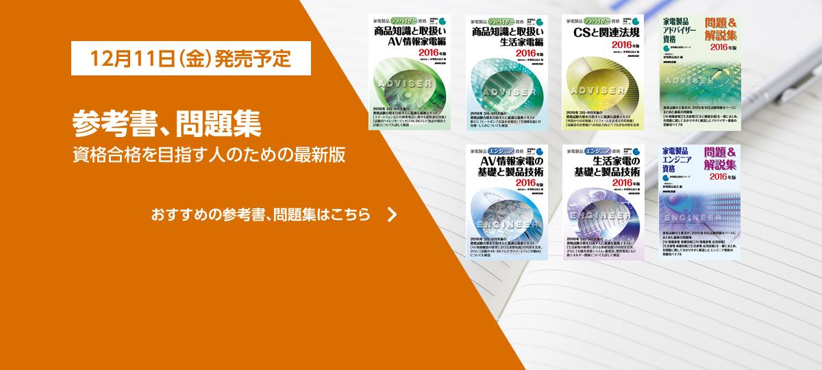 参考書、問題集 12月11日(金)発売予定