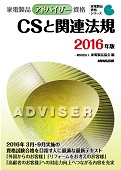 reference_cs2016